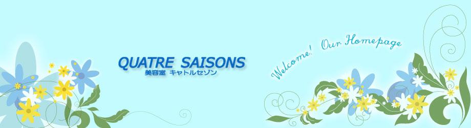 美容室 QUATRE SAISONS